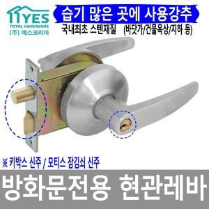 9900L신주캐논레바/방화문 /스덴레바/키봉 잠김쇠 신주