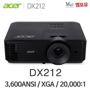 DX212 학원 회의실용 프로젝터 빔프로젝터 빔프로젝트