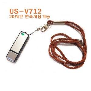 US-V712 특수소형미니USB형 녹음기 20시간사용 8GB