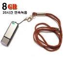 US-V712 USB메모리녹음기 간편녹음 보급형 미니녹음기