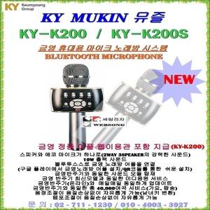 금영블루투스마이크노래방기기 KY-K200S/정품/휴대용