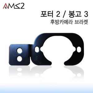 AMS 정품 포터2 봉고3 후방카메라 브라켓
