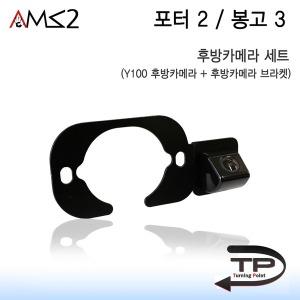 AMS 정품 포터2 봉고3 후방카메라 세트