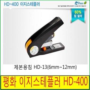 평화  제본용스테플러 HD-400 호치케스 제본용침사용