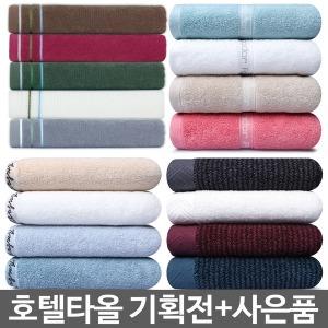 아놀드파마 고급호텔수건10장/타올세트/40수/공장도매