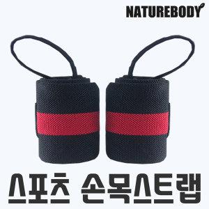헬스 스트랩 손목보호대 손목아대 리스트랩 손목밴드