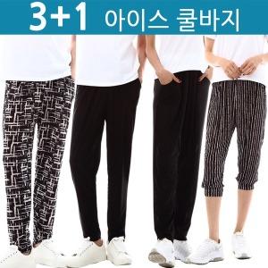 3+1아이스쿨바지 빅사이즈여성남성7부9부여름바지잠옷