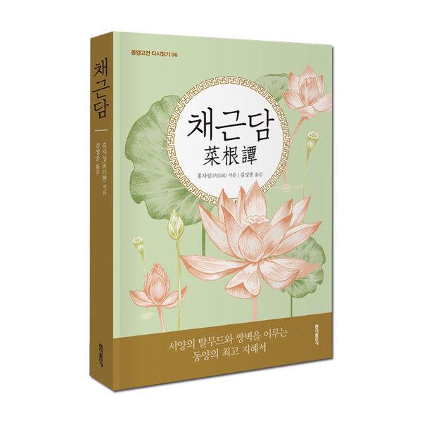 채근담- 동양고전 다시읽기 06 홍익출판사 인문고전