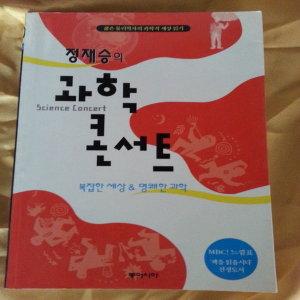 정재승의 과학콘서트/정재승.동아시아.2006
