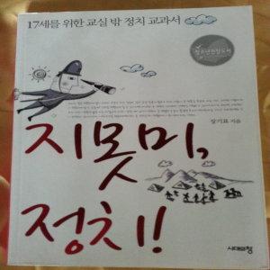 지못미 정치/장기표.시대의창.2010