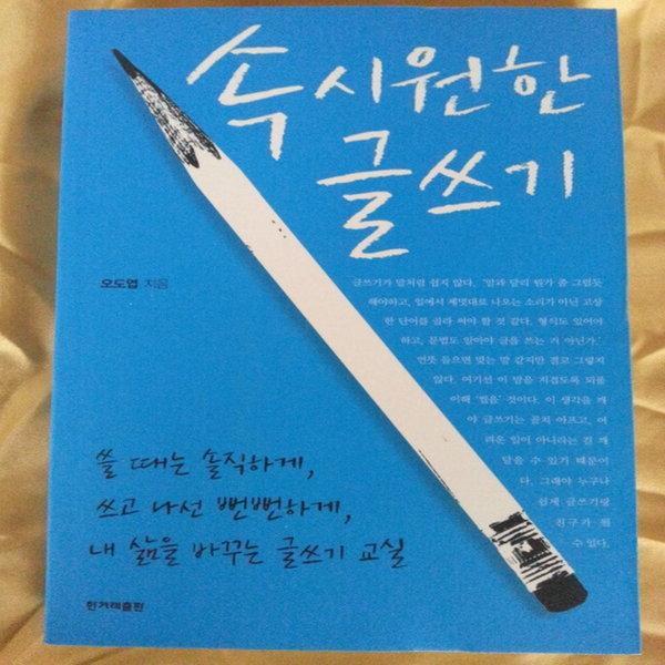 속 시원한 글쓰기/오도엽.한겨레.2012