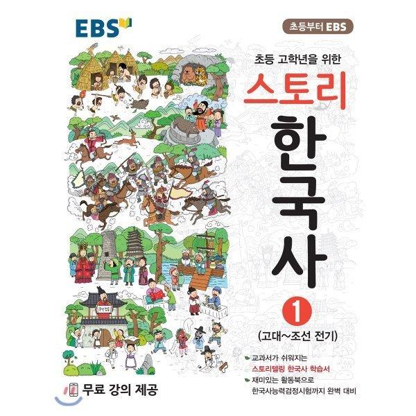 EBS 스토리한국사 1권 (2019년) : 고대 조선 전기   편집부