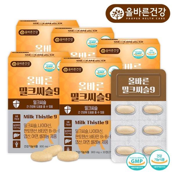 올바른 밀크씨슬 9 5박스 5개월분/간 건강/밀크씨슬