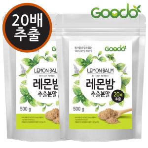 레몬밤 추출분말 (20배) 500g x 2개