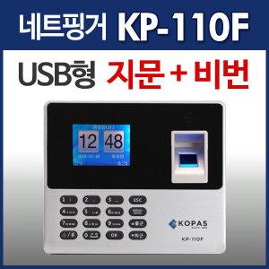KP-110F USB형 지문인식기 출퇴근기록기/4G USB증정