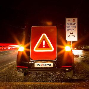 짝펴 2차사고방지 안전표지판 승용/SUV 차량비상용품