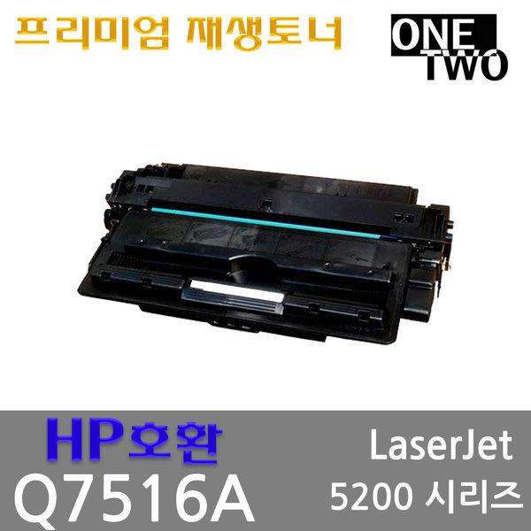 호환 Q7516A HP5200 HP5200n HP5200dtn HP5200l