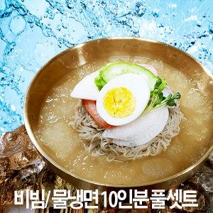 냉면10인분풀셋트(사리+육수/비빔장+냉면무+겨자+식초