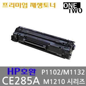 재생토너 CE285A M1217 M1213 P1102 M1132 M1212nf