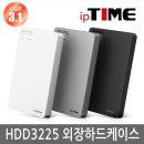 외장하드케이스 HDD USB3.1 C타입 ipTIME HDD3225