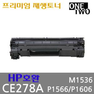 재생토너 CE278A P1606dn HPP1566 M1536dnf P1566