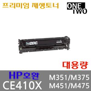 재생 검정대용량 CE410X M351a M451dn M375nw M475dn