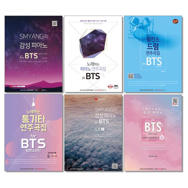 연주곡집 for BTS 방탄소년단 악보 책 /  SMYANG의 감성 피아노 LY轉 / 노래하는 피아노 통기타