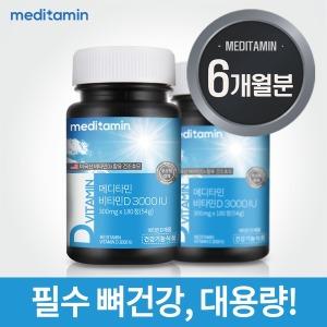 메디타민 비타민D 3000IU 6개월분 미국산