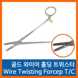 골드 와이어 홀딩 트위스터 20cm / JT-21-1200