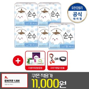 순수 울트라날개 대형16매X5팩/생리대 /증정