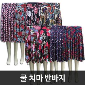 신상 쿨치마 여름치마 치마바지 치마반바지 스커트