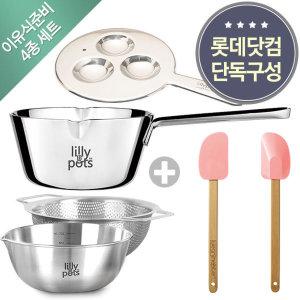롯데닷컴단독 이유식준비 4종(냄비+조리기+믹싱볼펀칭볼+일반스파츌라)/이유식조리