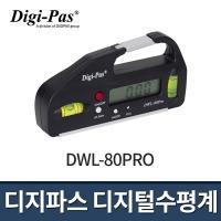 디지파스 디지털수평계 DWL-80PRO /전자수평기 경사계