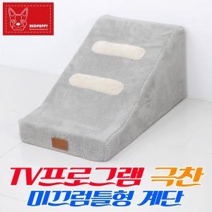 커버분리가능/레드퍼피/삼각/펫스텝/애견계단