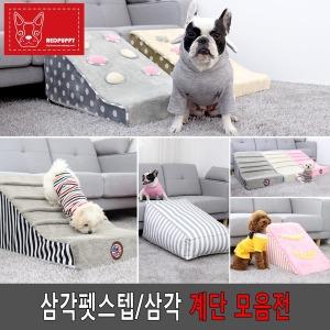 레드퍼피/노견계단/강아지계단/펫쿠션겸용/국내제작