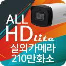 CCTV카메라 실외적외선카메라 210만 HFW1220TH 저조도