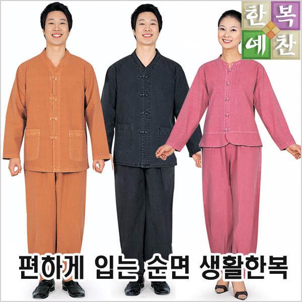 면한복/생활한복/순면/개량한복/선물/요가복
