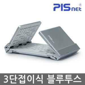 휴대용 무선 블루투스 키보드 폴더 3단 접이식 실버