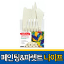 문교 페인팅 팔레트 나이프 6본 파렛트 미술 도구 국산