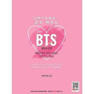SMYANG 감성피아노 BTS 악보 MAP OF THE SOUL PERSONA