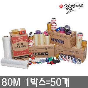 갑을테이프 포장택배 박스테이프 청면 투명칼라 취급