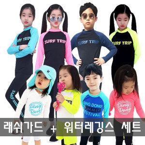 유아/아동/주니어/초등/수영복/레깅스/래쉬가드 세트/