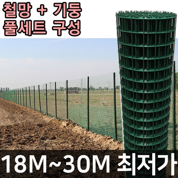 철망 울타리 펜스 휀스 망 양계망 길이30M /2mm/6cm
