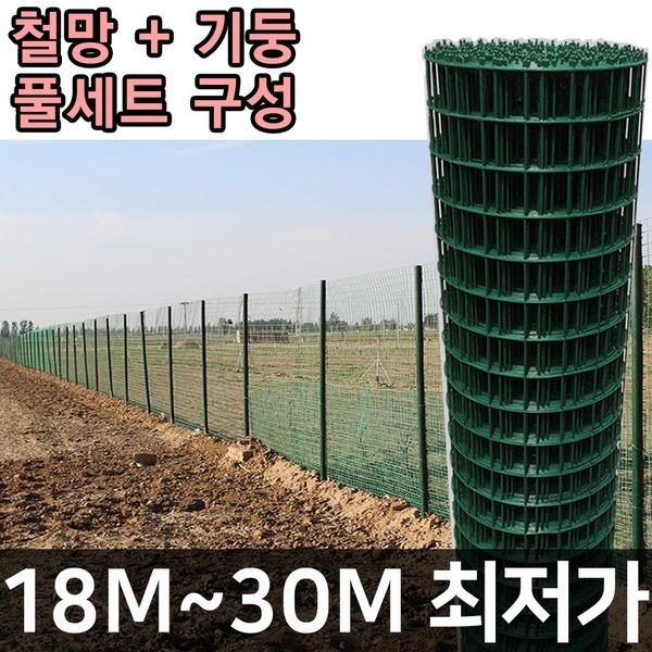 철망 울타리 펜스 휀스 망 양계망 길이18M /2mm/3cm