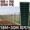 철망 울타리 길이18M /1.5mm/3cm+기둥x4+지지대기둥x3