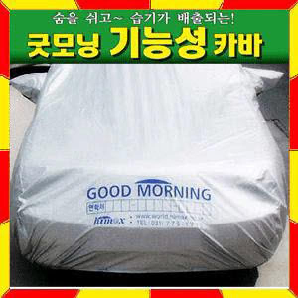 ♣BMW 뉴740i 전용  자동차커버♣바디커버/자동차덮개/성애방지/방수/잔기스방지