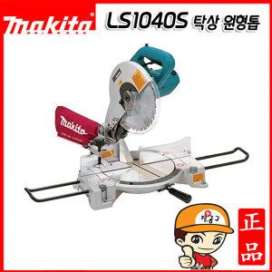 마끼다 LS1040S 10인치 각도절단기 탁상 원형톱