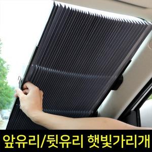 차량용 앞/뒤 유리창 차광막 햇빛가리개 선쉐이드