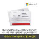 Windows10 Home 설치 DSP버젼(DVD타입)