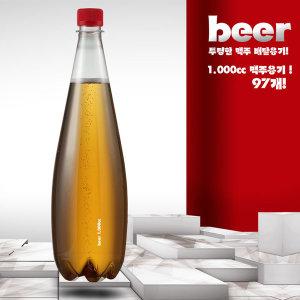 투명한 생맥주 배달 천cc/맥주용기 pet 배달통 펫트병